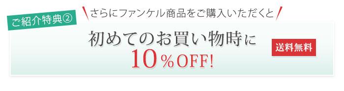 初めてのお買い物時に10%OFF!